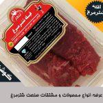 تولید گوشت شترمرغ بسته بندی